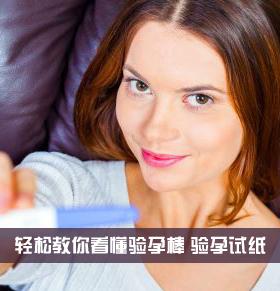 验孕棒和试纸 验孕棒和试纸的区别 验孕试纸怎么看