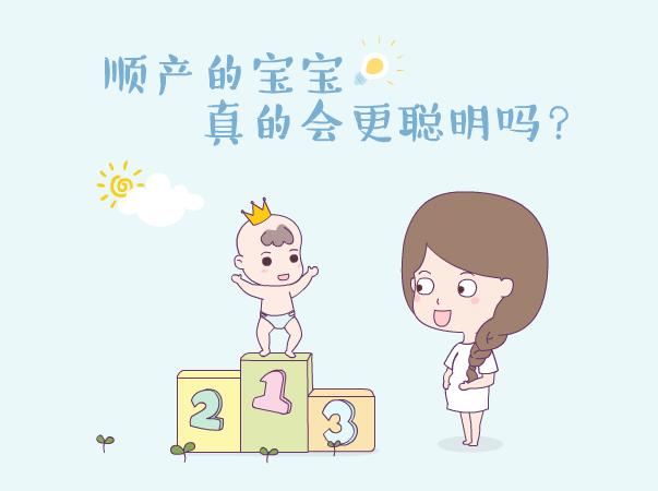 顺产的宝宝真的会更聪明吗?