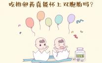 吃排卵药真能怀上双胞胎吗?