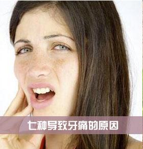 干槽症会牙痛 这些原因导致牙痛