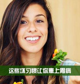 6大坏习惯让你年纪轻轻患上胃病