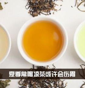 夏季喝凉茶 或许会伤胃