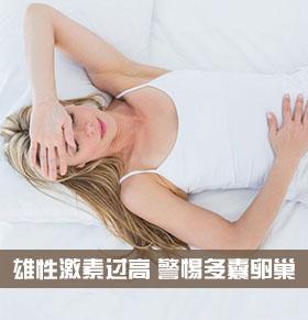 女性雄性激素高危害大 或引发多囊卵巢综合症