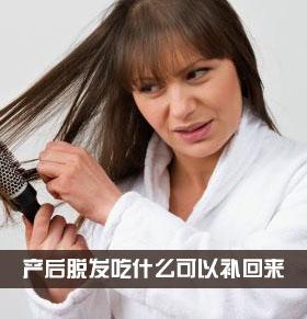 产后脱发吃什么可以补回来 收好这篇文章