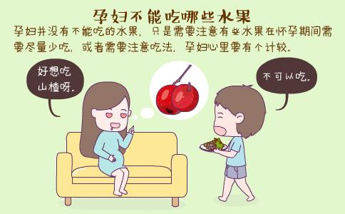孕妇不能吃什么水果 孕妇吃什么水果好 孕妇吃水果有什么禁忌