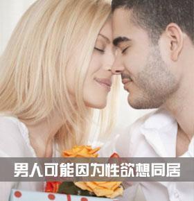男人可能为了性欲而同居 同居前要做好准备