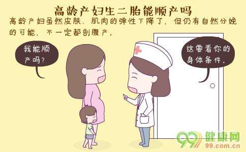 高龄产妇生二胎能顺产吗 高龄产妇顺产难吗 高龄产妇生二胎的注意事项