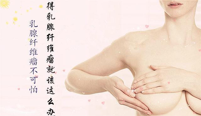 乳腺纤维瘤 乳腺纤维瘤的症状 乳腺纤维瘤的治疗方法 乳腺纤维瘤病因 乳腺纤维瘤饮食
