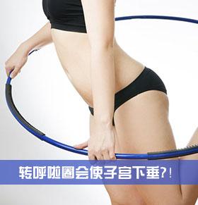 高跟伤脚唱歌能减肥 转呼啦圈会使子宫下垂?!