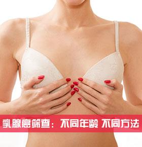 乳腺癌筛查:不同年龄段 不同筛查方法