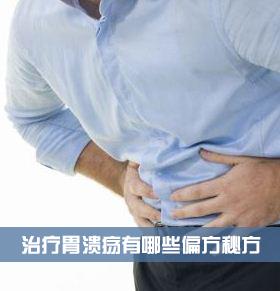 治疗胃溃疡的4个有效偏方