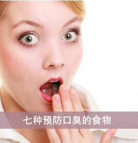 提高口腔分泌唾液能力 口臭的预防方法