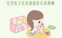 宝宝肚子总是鼓鼓怎么回事啊