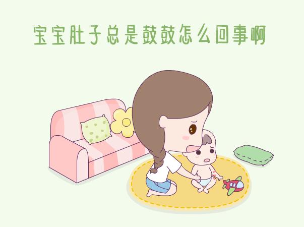 宝宝肚子鼓鼓的 宝宝肚子总是鼓鼓的 一岁半宝宝肚子鼓鼓的