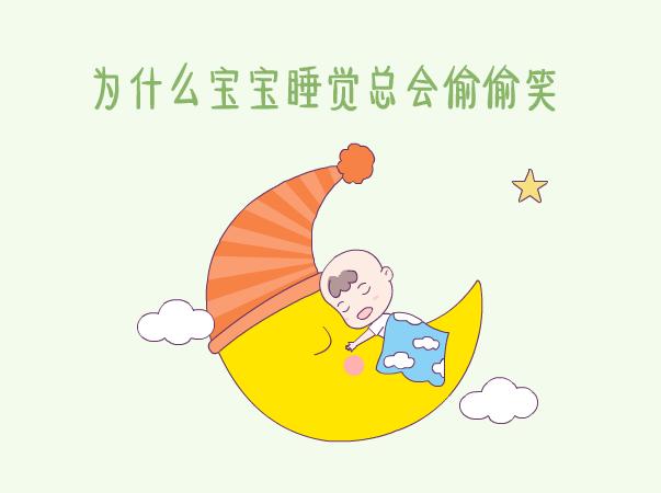 宝宝睡觉为什么会笑 宝宝睡觉笑 宝宝睡觉笑出声