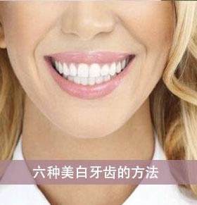 白木瓜擦拭牙齿 六种美白牙齿的方法