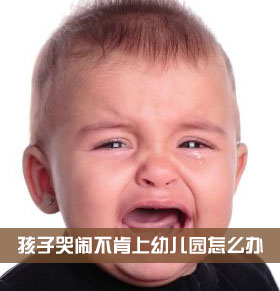 孩子上学哭闹怎么办 孩子哭闹不上学怎么办 孩子上学哭闹