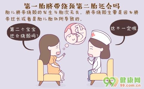 第一胎脐带绕颈第二胎还会吗 脐带绕颈怎么办 脐带绕颈怎么预防