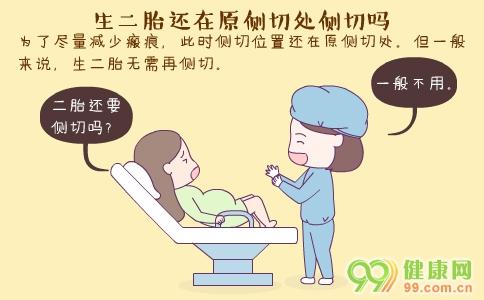 生二胎还在原侧切处侧切吗 生二胎时一胎侧切伤口会开吗 什么情况下需要侧切