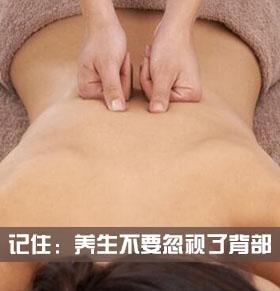 背部怎么按摩 背部如何养生 背部的推拿按摩方法