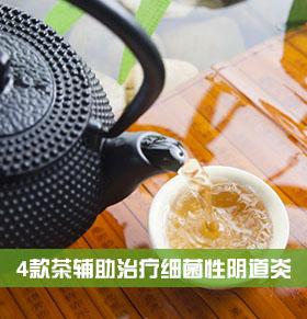 细菌性阴道炎喝什么茶好 4款茶可辅助治疗