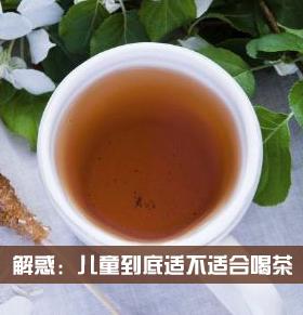 儿童可以喝茶吗 小孩可以喝茶吗 小孩喝什么水好
