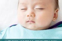 """""""贪睡""""的婴儿 更容易长高"""