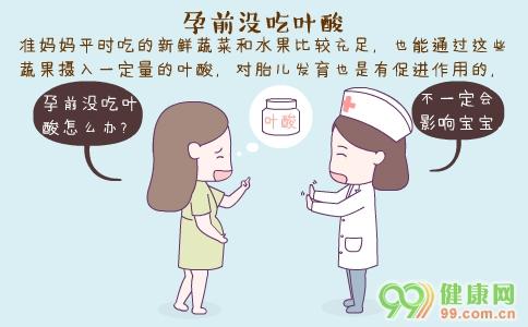 孕前没吃叶酸 孕前吃叶酸的作用 孕前没吃叶酸怎么办