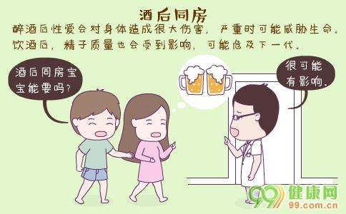 酒后同房 酒后多久可以同房 酒后同房怀孕孩子能要吗