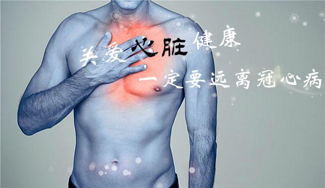 冠心病的症状 冠心病怎么治疗 冠心病的病因
