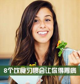 8个饮食坏习惯 再年轻也会让你得胃病