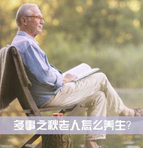 多事之秋老年人怎么调理身体