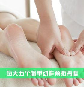 每天五个简单动作帮男性预防肾虚