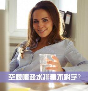 空腹喝盐水排毒是谣言 水要这么喝才健康
