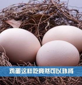 鸡蛋这样吃竟然可以补肾