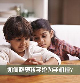 如何避免孩子沦为手机控?学会跟手机分家