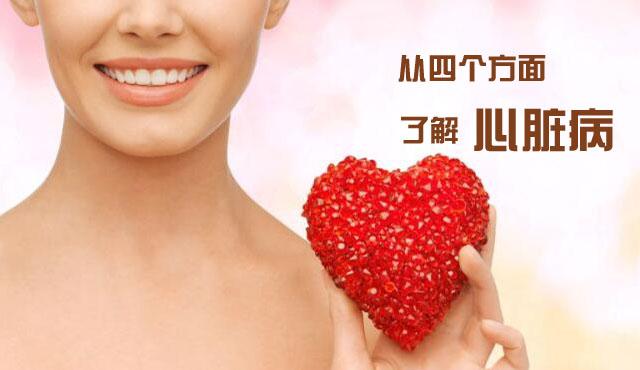 心脏病的症状 心脏病怎么办 引起心脏病的原因 如何预防心脏病 预防心脏病吃什么
