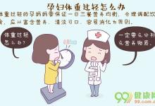 孕妇体重过轻怎么办
