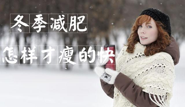 冬季减肥最佳方法 冬季减肥瘦身方法 冬季减肥计划