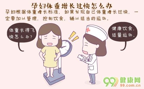 孕妇体重增长过快怎么办 孕妇体重增长过快的原因 孕妇体重增长过快的危害