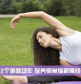 2个简单瑜伽动作 保养卵巢缓解痛经