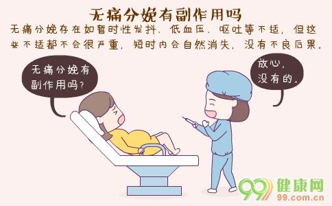 无痛分娩有副作用吗 什么是无痛分娩 无痛分娩真的不痛吗
