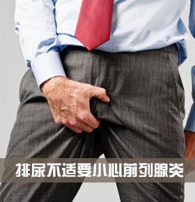 排尿不适当心是前列腺炎 最好做个检查