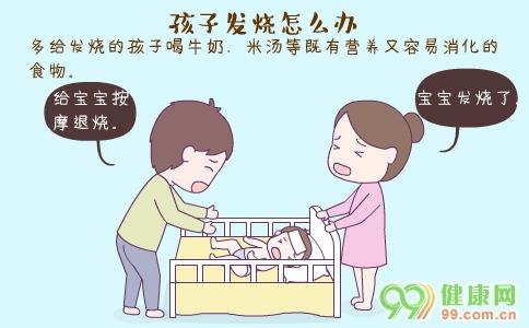 孩子发烧怎么办 哪些原因会引起孩子发烧 孩子反复发烧怎么办