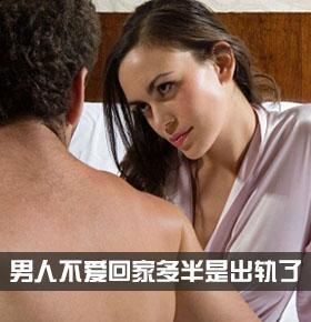 男人不爱回家多半是出轨了 女人靠什么来挽留