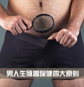 男人生殖器健康靠保健 切勿纵欲过度