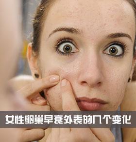 女性卵巢早衰看外表:皮肤老化身材臃肿