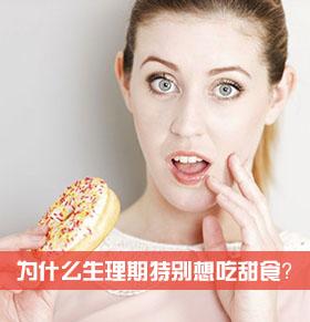 生理期特别想吃甜食 这是为什么?
