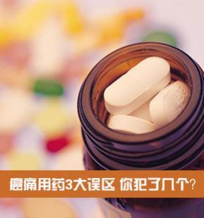 癌痛用药有3大误区 看看你犯了哪几个?