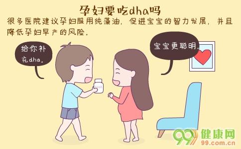 孕妇要吃dha吗 dha对孕妇的作用 dha对胎儿的作用